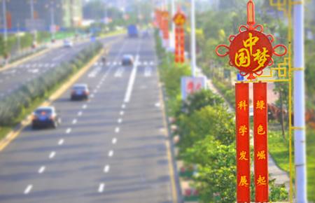 琼海主干道挂上中国梦公益广告牌 田园城市增亮色图片